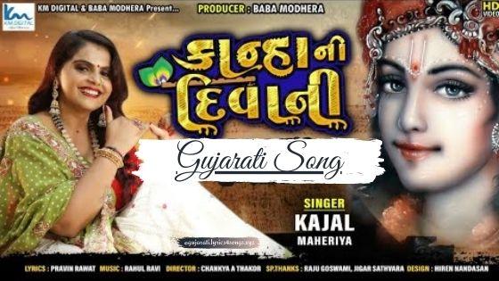 KANHA NI DIWANI LYRICS - Kajal Maheriya   Gujarati.Lyrics4songs.xyz