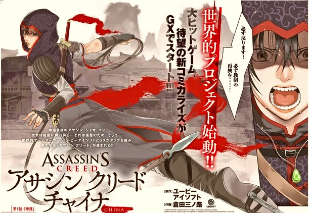 Assassin's Creed gets its own manga