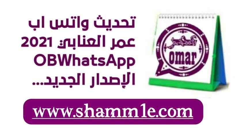 تحديث واتساب عمر العنابي آخر إصدار من الموقع الرسمي OBWhatsApp برابط مباشر