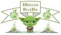 Кнопка блога Школа ВолНа