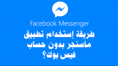 طريقة إستخدام تطبيق ماسنجر بدون حساب فيس بوك؟