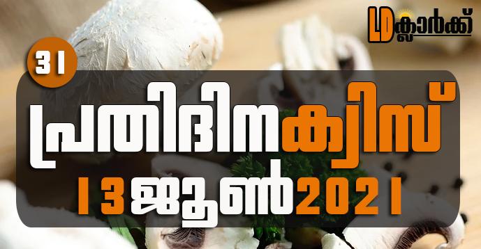 Kerala PSC | 13 Jun 2021 | Online LD Clerk Exam Preparation - Quiz-31