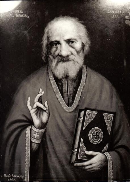 Ο  Παπα-Μπασιάς