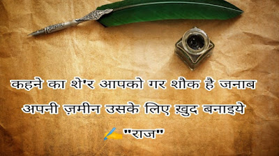 Shayari, Sher o Shayari - शे'र-ओ-शायरी