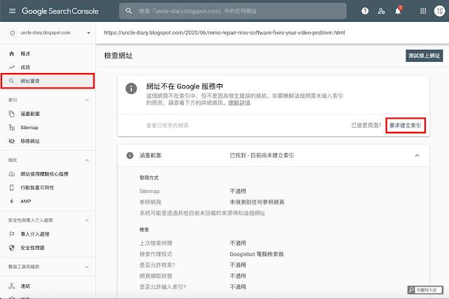 【Blogger】善用 Google Search Console 加速網站曝光效率 (網站、部落格都適用) - 網址不在 Google 服務中,請要求建立索引