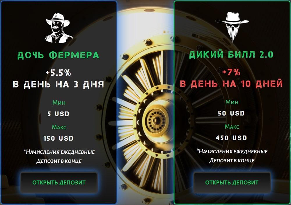 Инвестиционные планы Wild West Investment