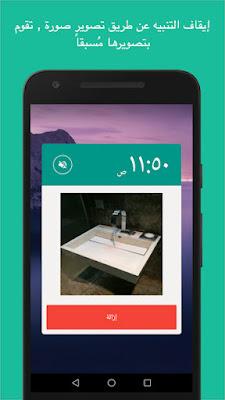 افضل تطبيق منبه Alarmy على متجر تطبيقات جوجل