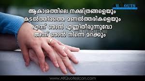 Malayalam Whatsapp Status, Malayalam Status,,