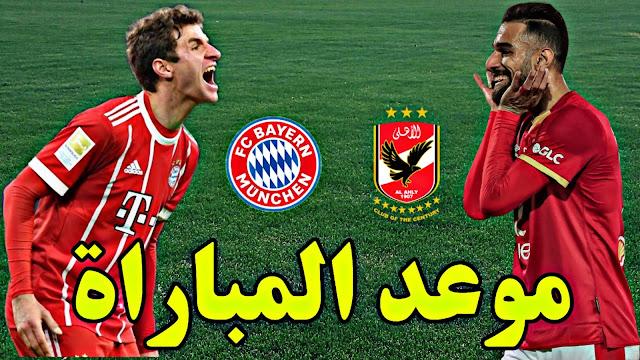 موعد مباراة الأهلى و بايرن ميونيخ في دور نصف النهائي من بطولة كأس العالم للأندية 2021 .
