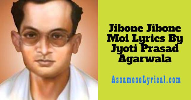 Jibone Jibone Moi Lyrics