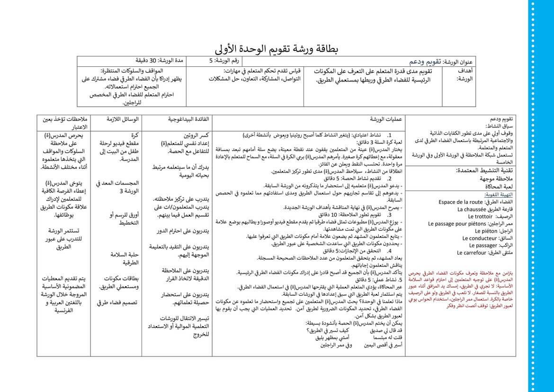 جذاذة بطاقة الورشة 5 تقويم الوحدة الأولى المستوى الأول pdf