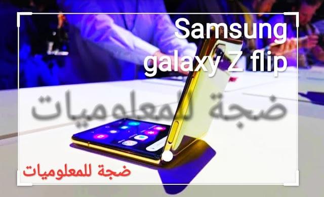 جوال , هاتف , محمول ,جلاكسي , سامسونج جلاكسى Z فليب , Samsung Galaxy Z Flip , جوال سامسونج ,Samsung , Samsung Galaxy