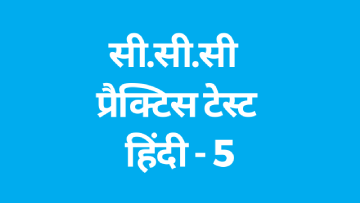 ccc exam practice test in hindi