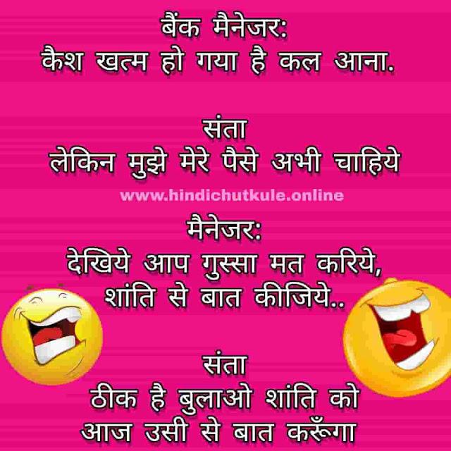 hindi chutkule majedar