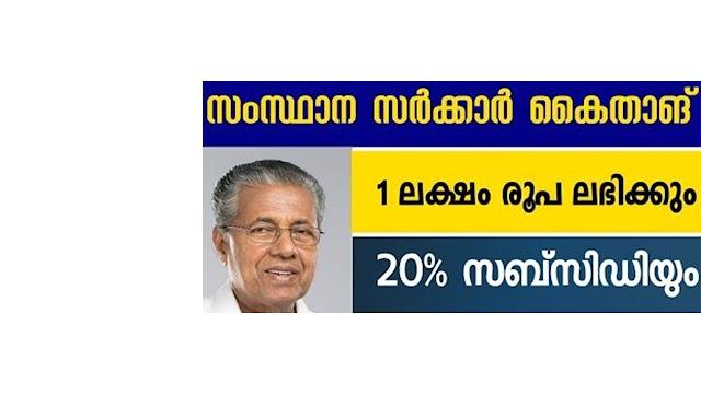 Get Kerala Govt Self Employment Loan with 20% Subsidy - KESRU