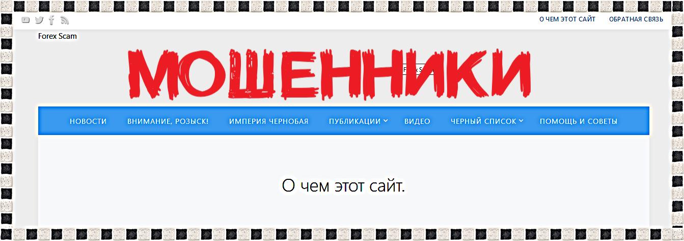 forex-scam.org – Отзывы, мошенники!