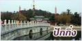 เที่ยวปักกิ่ง มหานครศูนย์กลางเมืองจีน