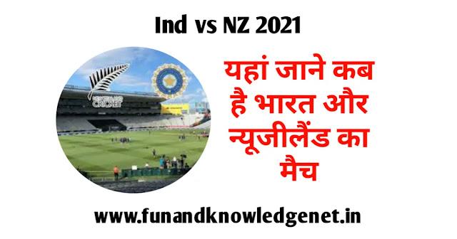 India vs New Zealand Ka Match Kab Hai 2021 | भारत और न्यूज़ीलैण्ड का मैच कब है 2021