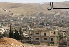 Arsal بلدة عرسال في لبنان موقعها وارتفاعها ومناخها