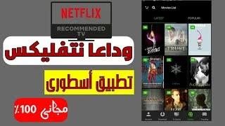 تطبيق Tubi TV للأندرويد