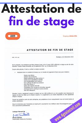Modèle d'attestation de fin de stage