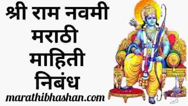 श्री राम नवमी ची मराठी माहिती निबंध |Ram navami marathi mahiti 2021| रामनवमी कधी आहे 2021