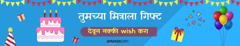 New Birthday Wishes In Marathi 2018 19 Zhakkas Bahu