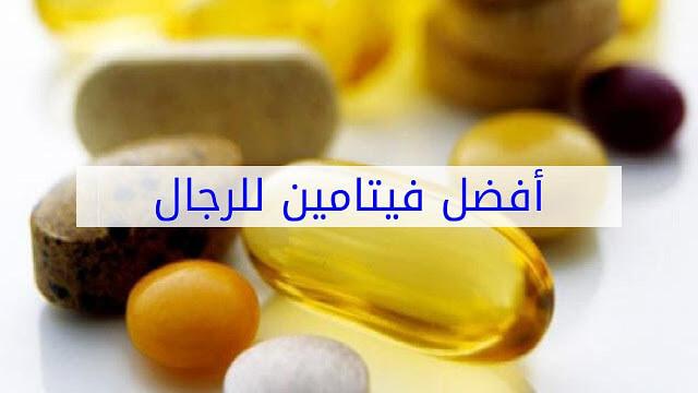 للرجال فيتامينات لتقوية الانتصاب