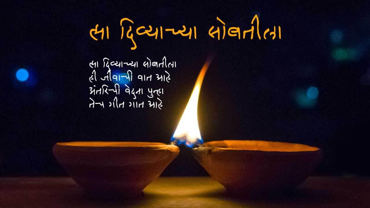 ह्या दिव्याच्या सोबतीला - मराठी गझल | Hya Divyachya Sobatila - Marathi Ghazal