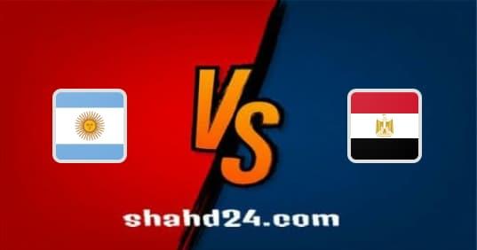 مشاهدة مباراة مصر والأرجنتين بث مباشر اليوم 25-7-2021 أولمبياد طوكيو