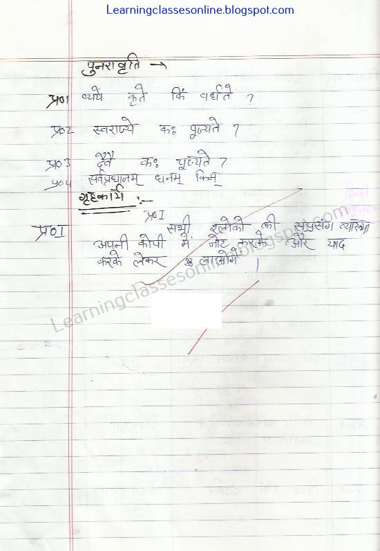 Lesson Plan for Sanskrit Class 6