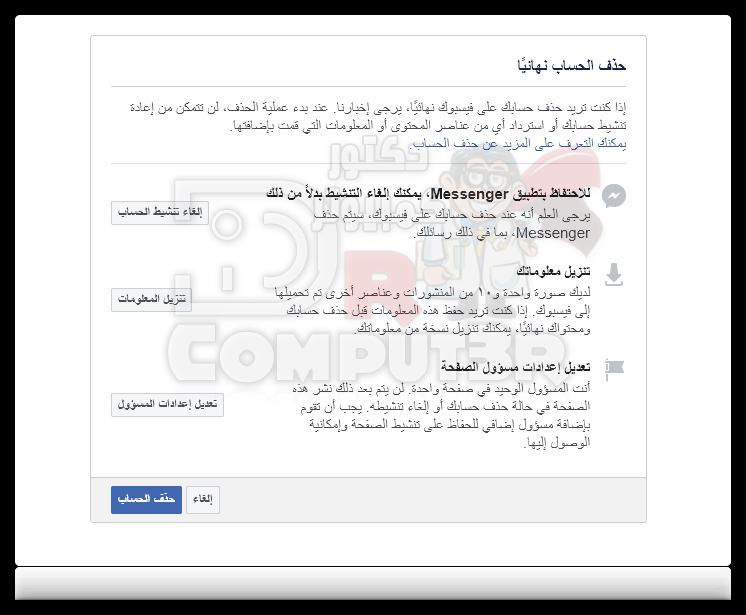 مسح الفيسبوك نهائيا