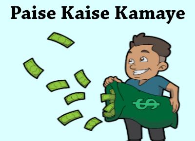 15 तरीके - ऑनलाइन पैसे कैसे कमाए।