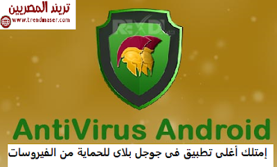 انتى فيرس androhelm  تطبيق مسح الفيروسات
