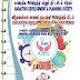 தரம் 7 - COVID - காரைதீவு அபிவிருத்தி மற்றும் திட்டமிடல் சங்கம்
