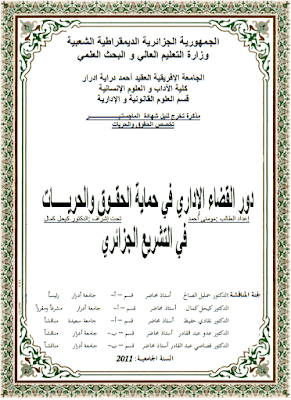 مذكرة ماجستير: دور القضاء الإداري في حماية الحقوق والحريات في التشريع الجزائري PDF