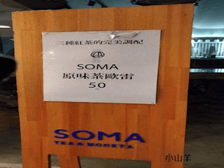 soma菜單