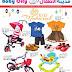 baby city weekly offers available at Abu Dhabi expires on Wednesday June 19, 2019 عروض مدينة الاطفال لهذا الأسبوع متوفره في أبو ظبي حتى الأربعاء يونيو 19, 2019