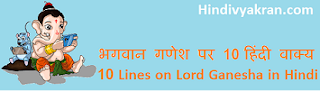 5 To 10 lines on Lord Ganesha in Hindi
