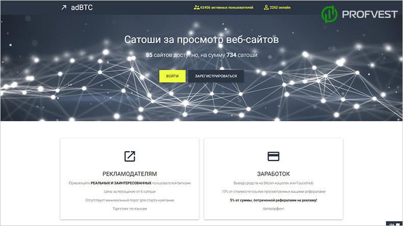 AdBTC обзор и отзывы о криптовалютном буксе