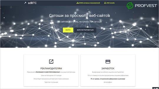 AdBTC: обзор и отзывы о криптовалютном буксе adbtc.top