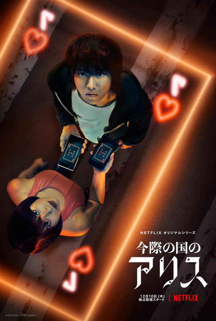 Alice in Borderland (Imawa no Kuni no Alice) live-action dorama - Shinsuke Sato - Netflix - poster