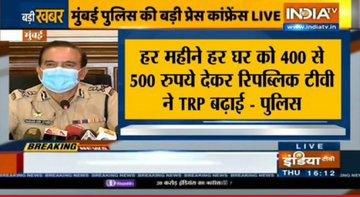 रिपब्लिक टीवी, 2 अन्य चैनलों ने टीआरपी में गोल-माल और बेईमानी का भंडा-फोड़, अर्नब गोस्वामी को मुंबई पुलिस ने प्रश्नोत्तरी दिया।