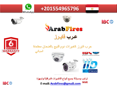 عرب فايرز كاميرات دوم للبيع بالضمان معتمدة اسباني