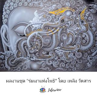 สัมภาษณ์ศิลปิน, เพลิง วัตสาร ศิลปินสาขาจิตรกรรมไทยร่วมสมัย, Thai contemporary art,ศิลปะไทยร่วมสมัย, ภาพวาดพญานาค