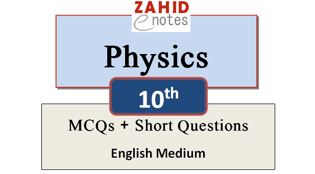 10th class physic exercise MCQs and Short questions English Medium
