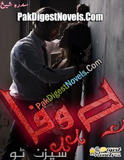 Bewafa Season 2 (Complete Novel) By Sidra Sheikh