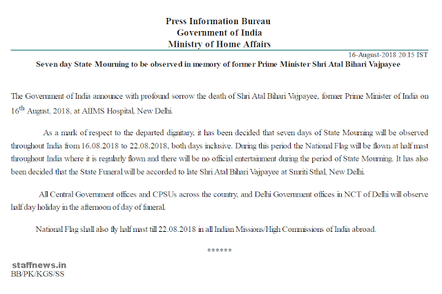 7-day-state-mourning-to-be-observed-in-pm-vajpayee
