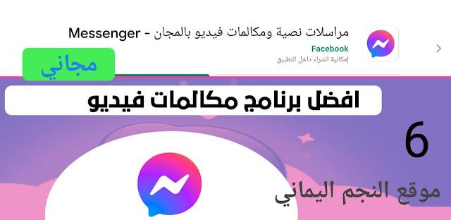 برنامج مكالمات فيديو: Facebook Messenger