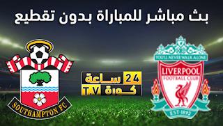 مشاهدة مباراة ليفربول وساوثهامتون بث مباشر بتاريخ 08-05-2021 الدوري الانجليزي